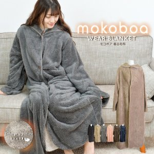 送料無料 モコボア着る毛布 Fサイズ HW8198 送料無料 着る 毛布 ウェアブランケット モコモコ素材 暖かい 軽い あったか レディース 防寒 冬|zumi