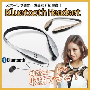 ブルートゥースヘッドセットイヤホン Bluetooth Headset TONE HBS-900 全5色【平日15時まであすつく】【大特価】|zumi