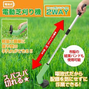 電動草刈り機 2WAY ハンディ&伸長スティック式 電池式 コードレス HIG408 zumi