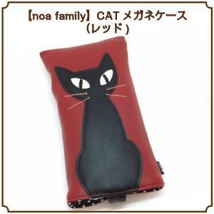 メガネケース 眼鏡入れ ネコ 猫 雑貨 ノアファミリー  キャット j259【代引き不可】|zumi|02