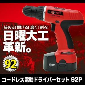 コードレス電動ドライバーセット92P 92点セット DIY 工具 充電式 電動ドリル コードレス 家庭用|zumi|02