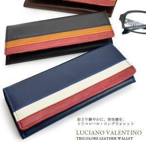 長財布 メンズ財布 LUCIANO VALENTINO ルチアーノ バレンチノ カラーステッチ トリコロールカラー LUV-1011 全3色