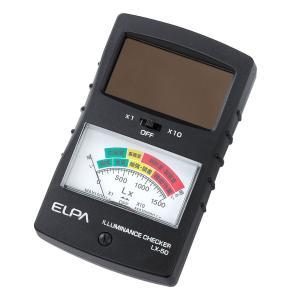 送料無料 ELPA エルパ 明るさチェッカー 簡易照度計 LX-50 zumi