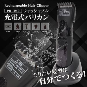 ウォッシャブル充電式バリカン PR-1040 充電式 ウォッシャブル コードレス セラミックコート刃 散髪 バリカン お手入れ簡単 10段階式 zumi 02
