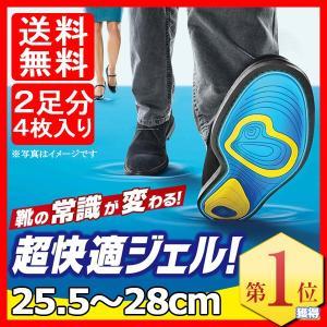 インソール 衝撃吸収 靴用中敷き ランニングに最適!クッション シューズ ブーツ スニーカー用 zumi