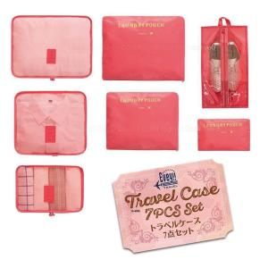 送料無料 旅行に便利 トラベルケース トラベルポーチ 7点セット SA-4886 ピンク グレー 旅行ポーチ 衣類収納 zumi