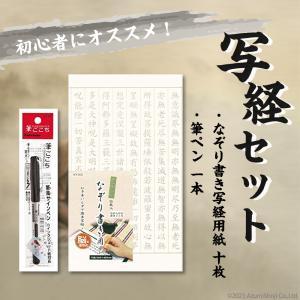 送料無料 般若心経 写経セット 入門 なぞり書き 写経用紙10枚+筆ペン