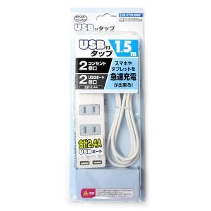 コンセントタップ USB充電2ポート StarLights 星光産業 急速充電 2.4A対応 1.5m ホワイト SK-2T2USBW zumi