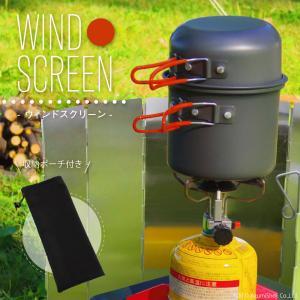 送料無料 ウインドスクリーン アルミ製 折りたたみ 10プレート 風防パネル 軽量 アウトドア キャンプ 風除板 収納袋付き 10枚|zumi