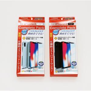 iPhoneX専用ケース一体型バッテリー 容量5200mAh 充電器 薄型強化ガラスフィルム付き スマホケース Complete Pack for iPhoneX zumi