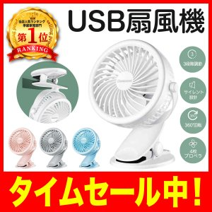 置いても、挟んでも、掛けても!3WAYのクリップ式ミニ扇風機です。  軽くて持ち運びもらくらく、4枚...