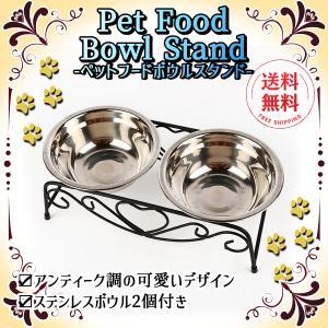 ペットフード フードボウル フードボール 犬 猫 食器 スタンド ステンレス おしゃれ かわいい 食...