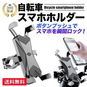 スマホ 自転車 バイク スマホホルダー スマホスタンド 携帯 ホルダー iPhone Android...