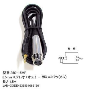 3.5mmステレオ(オス)とXLR3-11C