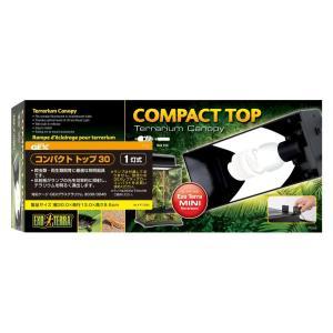 ジェックス エキゾテラ(EXO-TERRA) コンパクトトップ 30 1灯式 UV(紫外線)ランプ用...