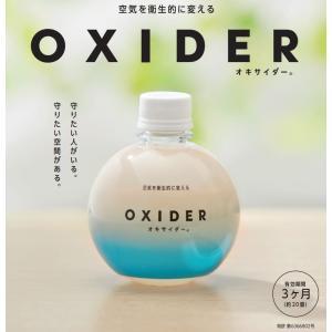 オキサイダー OXIDER 320g