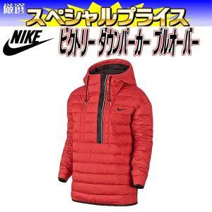 ◎NIKE(ナイキ) レディース ビクトリーダウンパーカー プルオーバー 683952|zyuen