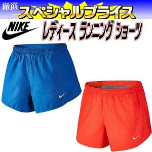 ◎NIKE(ナイキ) レディース ランニングショートパンツ DRI-FIT 723943|zyuen
