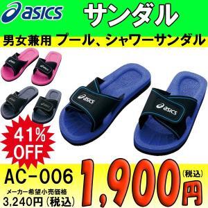 【全品ポイント3倍以上!】●お買い得商品 アシックス サンダル AC-006|zyuen