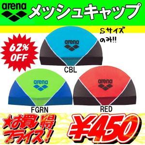 【全品ポイント5倍以上!】●【Sサイズのみ】 arena(アリーナ) メッシュキャップ ARN-6416 zyuen