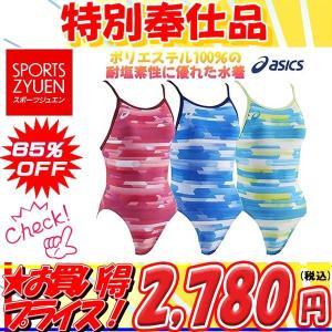 ■■17年秋冬 アシックス レディース競泳水着 ホールドカット 練習用 AS8036|zyuen