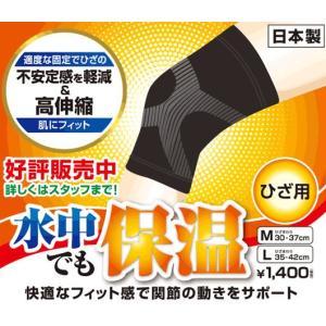 ●FOOTMARK 水中でも保温サポーター (ひざ用) 0221182|zyuen