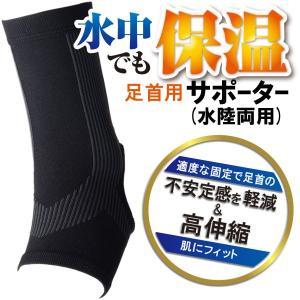クーポン利用で10%OFF】●FOOT MARK(フットマーク)  水中でも保温サポーター (足首用) 0221183 |zyuen