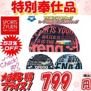 ●17年秋冬モデル arena(アリーナ) タフキャップ FAR-7910 zyuen