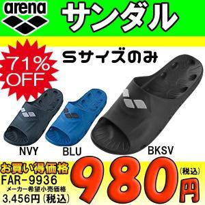 【全品ポイント5倍以上!】●【お買い得商品!Sサイズのみ】 arena(アリーナ) サンダル FAR-9936|zyuen