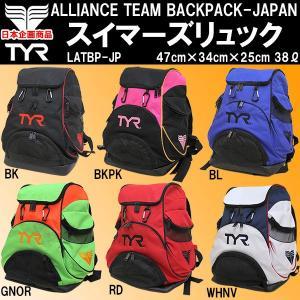 ●TYR(ティア) ALLIANCETEAMBACKPACK-JAPAN スイマーズバックパック LATBP-JP|zyuen