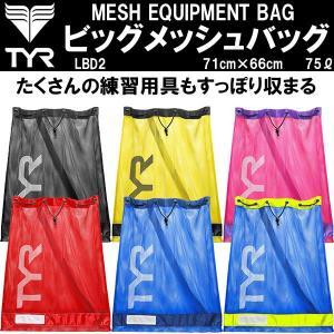 ●TYR(ティア) MESH EQUIPMENT BAG ビッグメッシュバッグ LBD2|zyuen