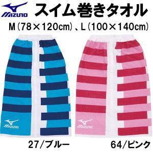 ●MIZUNO(ミズノ) スイム巻きタオル N2JY7000 zyuen