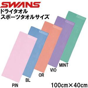 □サイズ:40cmX100cm  ポリエステル85%、ナイロン15% ■カラー PIN/ピンク BL...