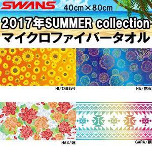 【全品ポイント10倍以上!】●SWANS(スワンズ)限定商品 サマーコレクション マイクロファイバータオル SA-4S