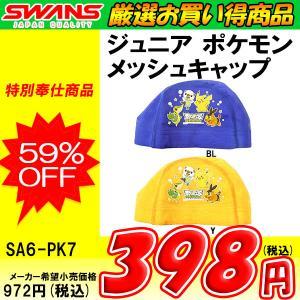 ●【厳選お買い得商品】 SWANS(スワンズ) ジュニアメッシュキャップ SA-6PK6|zyuen