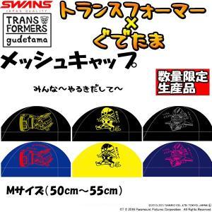 ●SWANS(スワンズ)限定商品 トランスフォーマー×ぐでたま メッシュキャップ SA-6TFGU zyuen