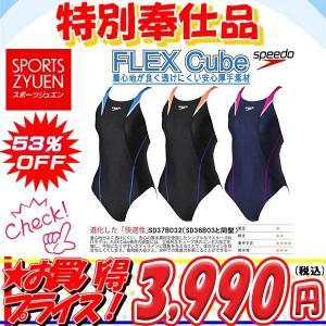 【今だけ送料無料!】◎□□17年秋冬 speedo(スピード) レディース競泳水着 普通カット FINA承認 SD37B032 FLEX Cube|zyuen