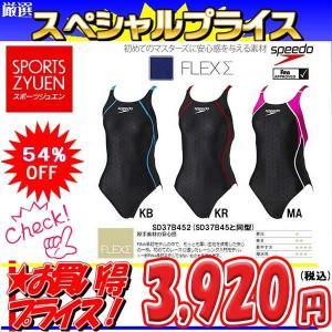 ◎□□17年秋冬 speedo(スピード) ジュニア競泳水着 普通カット FINA承認 SD37B452 FLEXΣ|zyuen