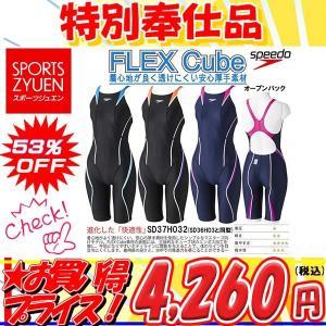 11/17 20時から◎□□17年秋冬 スピードジュニア競泳水着 スパッツタイプ FINA承認 SD37H032 FLEX Cube|zyuen