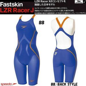 ◎16秋冬  speedo  FINA承認モデル Fastskin LZR Racer J ウイメンズニースキン SD46H01 返品・交換不可商品