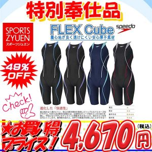【全品クーポン利用で10%OFF】◎スピード レディース競泳水着 FINA承認 SD46H04/SD46H042