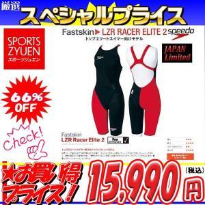 ◎ ジャパン限定カラー FASTSKINLZRRACERELITE2レディースニースキン ★SD46H53