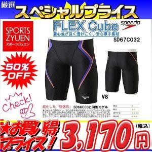 ■■17年秋冬 speedo(スピード) ジュニアスパッツ FINA承認 SD67C032 FLEX Cube|zyuen