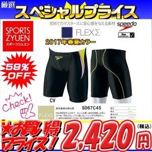 ◎□17年春夏 スピード ジュニア競泳水着 スパッツタイプ FINA承認 SD67C45|zyuen