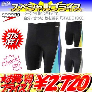【全品ポイント3倍以上!】◎□17年春夏 スピード メンズ フィットネス水着 スパッツ SD87S32|zyuen