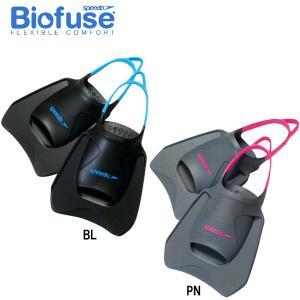 ●【お買い得商品】スピード bioFUSEフィットネスフィン SD93A60