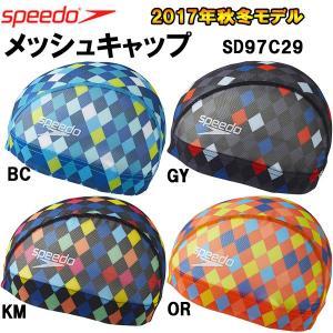 ●【お買い得★30 %OFF】 17年秋冬モデル speedo(スピード) メッシュキャップ SD97C29|zyuen