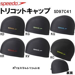 ●17年秋冬カラー speedo(スピード) トリコットキャップ SD97C41 zyuen