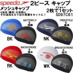 ●17年秋冬モデル speedo(スピード) メッシュキャップ SD97C61 zyuen