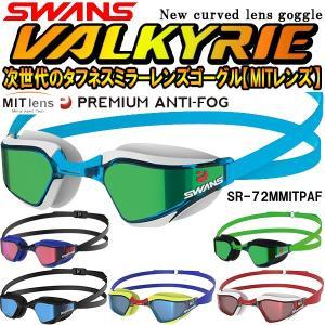 ●【ストラッププレゼント中】SWANS(スワンズ) タフネスミラーレンズ クッション付き レーシングモデル VALKYRIE SR-72MMITPAF zyuen